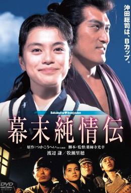Постер фильма Наивная история бакумацу (1991)