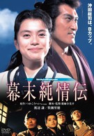 Наивная история бакумацу (1991)