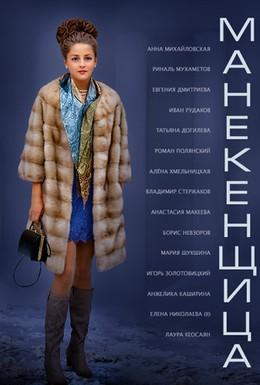 Постер фильма Манекенщица (2014)
