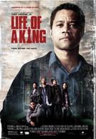 Жизнь короля (2013)