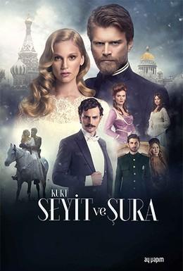 Постер фильма Курт Сеит и Александра (2014)