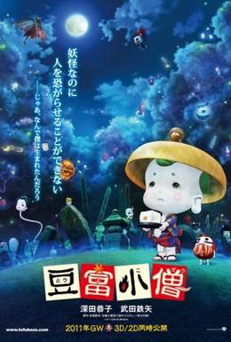 Постер фильма Приключения мальчика Тофу (2011)
