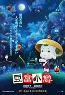 Приключения мальчика Тофу (2011)