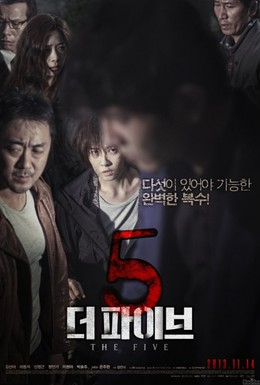 Постер фильма Пятеро (2013)