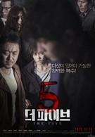 Пятеро (2013)