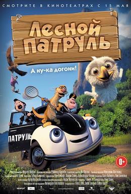 Постер фильма Лесной патруль (2013)