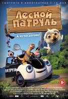 Лесной патруль (2013)