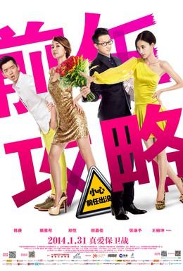 Постер фильма Туз в рукаве (2014)
