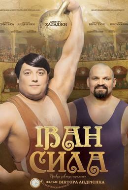 Постер фильма Иван Сила (2013)