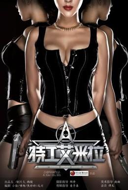 Постер фильма Амира (2014)