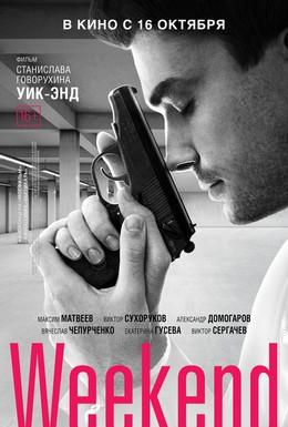 Постер фильма Weekend (2013)