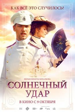 Постер фильма Солнечный удар (2014)