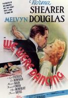 Мы танцевали (1942)