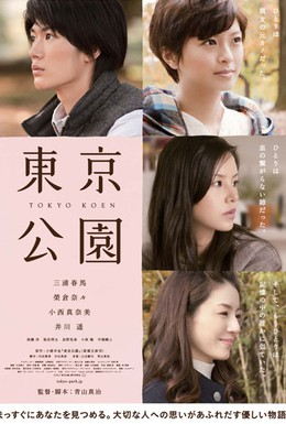 Постер фильма Токийский парк (2011)