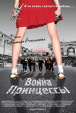 Постер фильма Война Принцессы (2013)