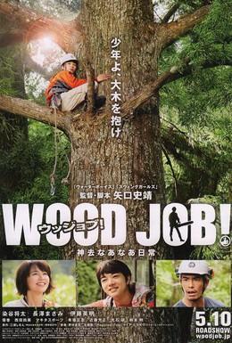 Постер фильма Работа с древесиной! (2014)