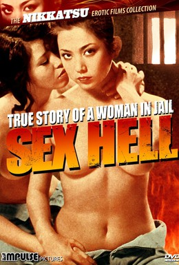 Постер фильма Подлинная история заключённой: Сексуальный ад (1975)