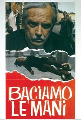 Постер фильма Целую руки (1973)