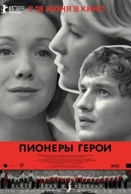 Постер фильма Пионеры-герои (2015)