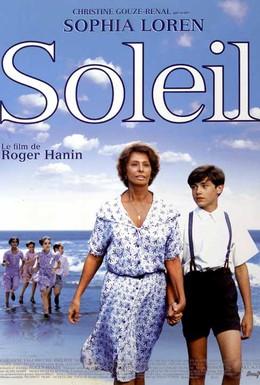 Постер фильма Солнце (1997)
