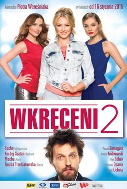 Постер фильма Жизнь в роскоши 2 (2015)