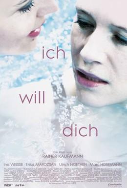 Постер фильма Я хочу тебя (2014)