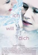 Я хочу тебя (2014)