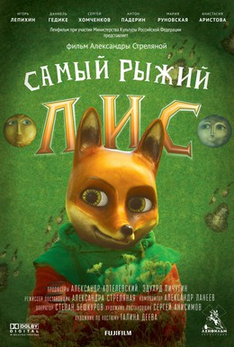 Постер фильма Самый рыжий лис (2015)