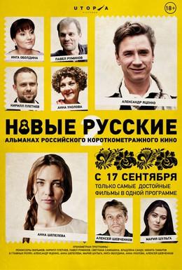 Постер фильма Новые русские 2 (2015)