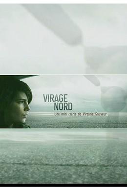Постер фильма Северная трибуна (2015)