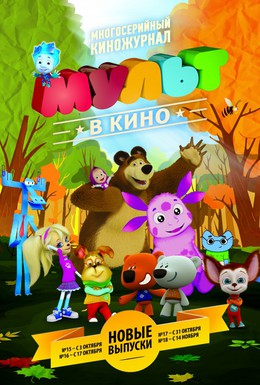 Постер фильма МУЛЬТ в кино. Выпуск №15 (2015)