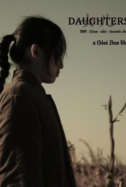Постер фильма Дочери (2010)