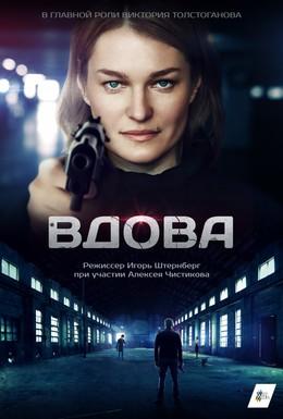 Постер фильма Вдова (2014)