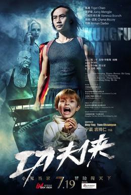Постер фильма Мастер кунг-фу (2012)