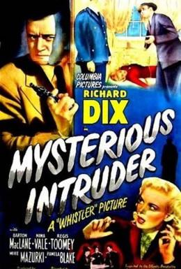 Постер фильма Таинственная гостья (1946)