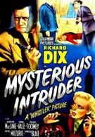 Таинственная гостья  (1946)