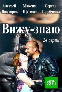 Постер фильма Вижу-знаю (2016)