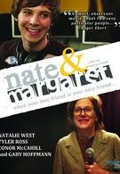 Нэйт и Маргарет (2012)