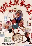 Дикая банда кунг-фу (1979)