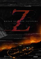 Z (2017)