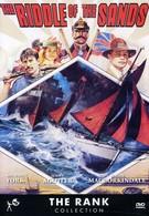Загадки песков (1979)