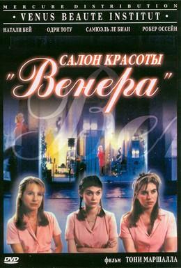 Постер фильма Салон красоты 'Венера' (1999)