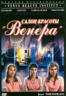 Салон красоты 'Венера' (1999)