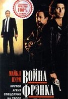 Война Фрэнка Да Винчи (1993)
