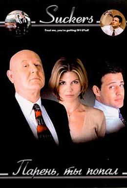 Постер фильма Парень, ты попал (2001)