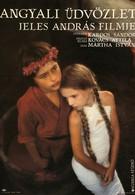 Благовещение (1984)