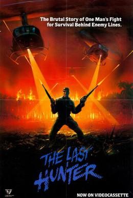 Постер фильма Последний охотник (1980)