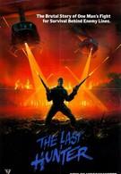 Последний охотник (1980)