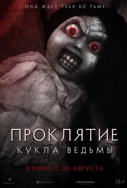Постер фильма Проклятие: Кукла ведьмы (2018)
