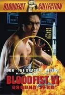 Кровавый кулак 6: Нулевая отметка (1995)